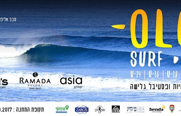 Olga Surf Fest 2017 – סבב אליפות הארץ בגלישת גלים