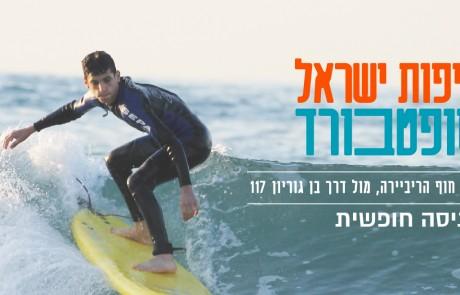 אליפות הסופטבורד הראשונה בישראל