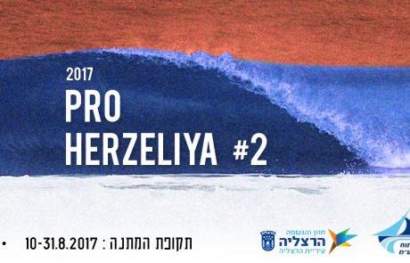 Pro Herzeliya 2017 #2