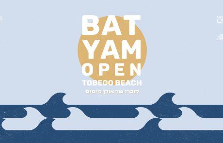 תחרות #1 לשנת 2019 – BAT YAM OPEN!!!