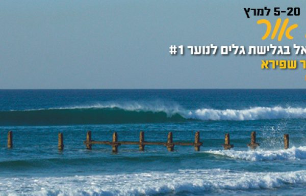 """תחרות #1 בסבב אליפות הארץ לנוער – """"ים של אור"""", בית ינאי"""
