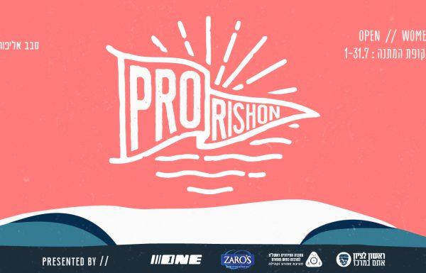 PRO RISHON – סבב אליפות הארץ בגלישת גלים – #4