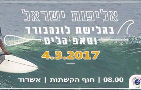 אליפות ישראל בלונגבורד וסאפ גלים