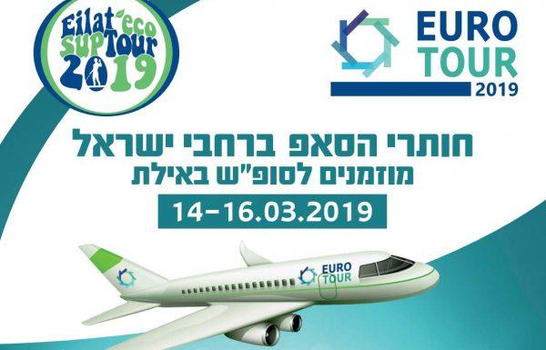 סבב אליפות ישראל בסאפ 2019