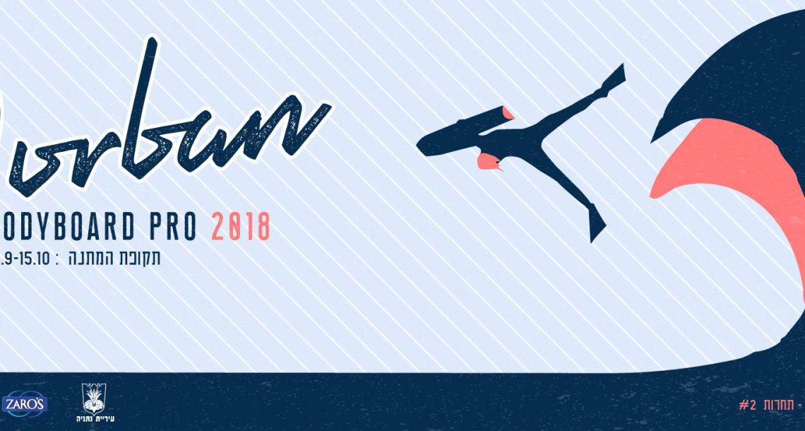 Dorban Bodyboard Pro 2018 #2
