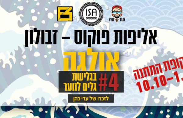 """""""פוקוס-זבולון"""" – Juniors Open #4 – אולגה – הודעות"""
