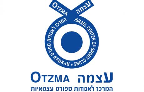 עצמה – Seat Pro Netanya 2017