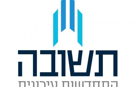תשובה התחדשות עירונית ב-SEAT Pro Netanya 2017